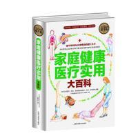 【二手书9成新】 全民阅读-家庭健康医疗实用大百科(精装) 刘湘雯 9787542764447