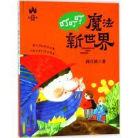叮叮叮,魔法新世界 浙江人民出版社