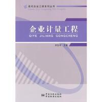 企业计量工程 9787502636531 洪生伟 中国质检出版社(原中国计量出版社)