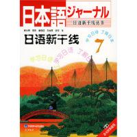 【新书店正版】日语新干线7(附磁带),黄文明等,外语教学与研究出版社9787560018935