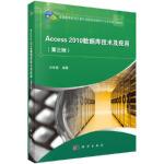 【正版全新直发】Access2010数据库技术与应用(第三版) 冯伟昌 9787030578556 科学出版社