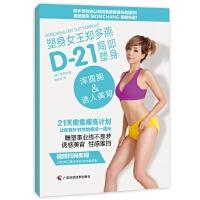塑身女王郑多燕D-21局部塑身:浑圆胸&诱人美背