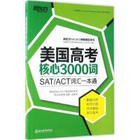 新东方 美国高考核心3000词 浙江教育出版社