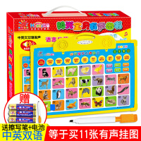 阳光宝贝有声图书 启蒙点读认知发声书 0-2-3-6岁看图识字挂图拼音卡片学习益智幼儿早教书宝宝学说话会1岁语音画板6