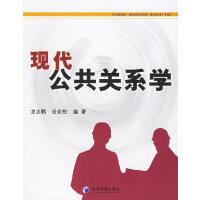 【旧书二手书8成新】现代公共关系学 龙志鹤 张岩松 经济管理出版社 9787802075702