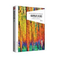【新华自营】绿色的太阳 金波 江苏科学技术出版社 9787553777535