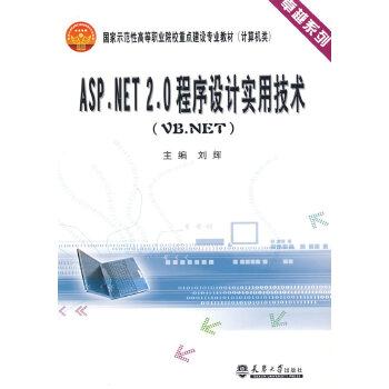 ASP.NET2.0程序设计实用技术