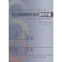 法兰和管路附件技术资料手册