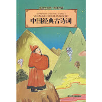 【二手书旧书9成新】中国经典古诗词李葭 编浙江少儿9787534254284