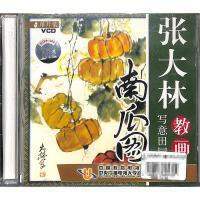 张大林教画写意田园-南瓜图VCD( 货号:2000013899729)