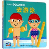 法国幼儿科学启蒙玩具书去游泳 长江少年儿童出版社