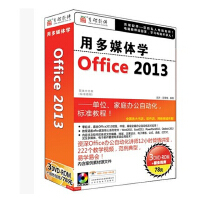 育碟软件 用多媒体学office 2013 正版盒装电脑光盘 视频教程 单位家庭办公自动化标准教程