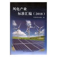 风电产业标准汇编 2018