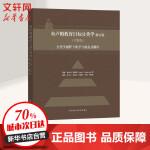 布卢姆教育目标分类学 分类学视野下的学与教及其测评(完整版) 修订版 外语教学与研究出版社