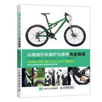 山地自行车维护与保养指南 正版 迈克戴维斯(Mike Davis) 盖伊安德鲁斯( Guy 9787115431134