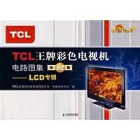 【旧书二手书9成新】TCL彩色电视机电路图集:2集-LCD专辑 TCL多媒体科技控股有限公司,中国业务中心 人民邮电出