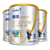 雅培 (Abbott)【旗舰店】婴幼儿幼儿配方奶粉3段 3罐装 铂优恩美力900g*3罐装(19年2月产)