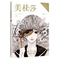【新书店正版】美杜莎 樊朔 译林出版社