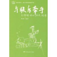 【二手旧书9成新】与快乐牵手 秋微 中国电影出版社 9787106029814