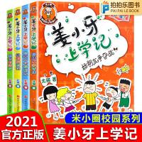 姜小牙上学记 全套4册注音版米小圈上学记兄弟篇 一二三年级课外阅读书籍6-7-8-9-10岁文学故事书