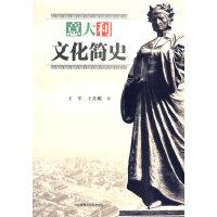 意大利文化简史――图文并茂,全面介绍意大利语文化的发展历史