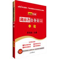 湖南公务员考试中公2018湖南省公务员录用考试专业教材申论