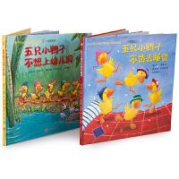 五只小鸭子系列入园准备心理安抚绘本(中英双语精装套装2册)