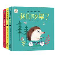 好朋友是草莓味 儿童交友与逆商培养绘本 套装共3册