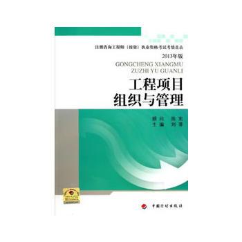 注册咨询工程师执业资格考试考情直击2013年版:工程项目组织与管理(投资) 刘菲 9787802428164