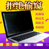 笔记本显示器防电脑屏幕防窥膜防窥视屏片保护膜12.5/14/19寸