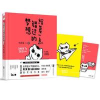 给差一点错过的梦想(台湾超火治愈系绘本,SHE-HEBE(田馥甄)、曲家瑞、著名插画家卤猫、畅销书作