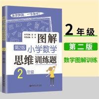 图解小学二年级数学思维训练奥数启蒙700题详解从课本到奥数精讲与测试教程举一反三趣味数学算法应用题解题技巧逻辑思维训练