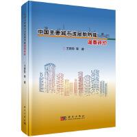 中国主要城市浅层地热能调查评价