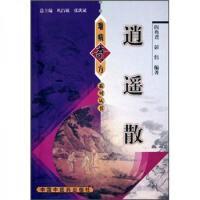中医十大名方妙用:逍遥散【店内满减 优惠】