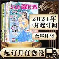 意林小淑女杂志2018年9月上总191期 原意林小小姐青春少女杂志非合订本小MM淑女励志书籍
