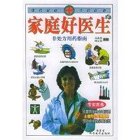 【旧书二手书9成新】家庭好医生 (货号E:C13)【哥俩】