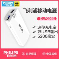 飞利浦 DLP2053 移动电源迷你便携安卓苹果手机通用型快充手机充电宝5200毫安