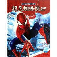 超凡蜘蛛侠 (2) 长江少年儿童出版社有限公司