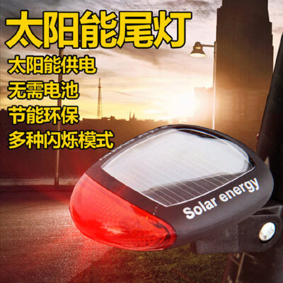 自行车尾灯公路山地车太阳能充电警示后灯夜间夜骑装饰灯骑行装备 品质保证 售后无忧