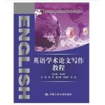正版现货 英语学术论文写作教程 21世纪实用研究生英语系列教程 史宝辉 中国人民大学出版社 9787300249636