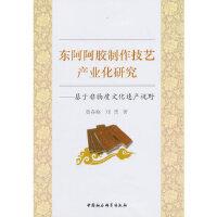 东阿阿胶制作技艺产业化研究,鲁春晓,刘勇,中国社会科学出版社9787516116678