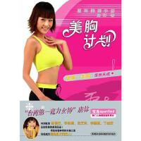 美胸计划唐林著上海文化出版社【正版图书,品质无忧】