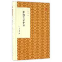中国哲学十讲(跟大师学国学・精装版)