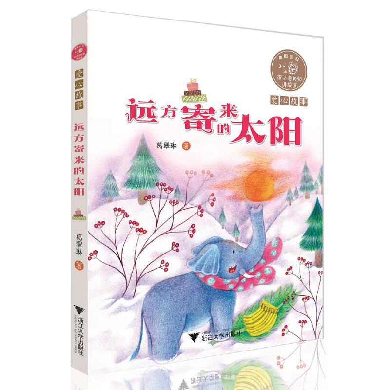 """童话老奶奶讲故事:远方寄来的太阳 全彩拼音读物 冰心奖创办人、著名儿童文学作家、""""影响中国的10大童话名家""""之一、""""童话老奶奶""""葛翠琳讲给孩子的原创童话精品。"""