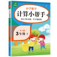 小学数学计算小帮手 三年级下册 RJ版(人教版) 全彩版 同步教材 开心教育