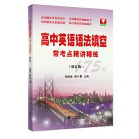 高中英语语法填空常考点精讲精练(修订版)