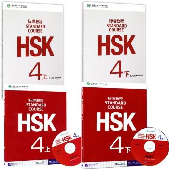 HSK标准教程4上册+下册 学生用书+练习册(共四本)/新HSK汉语水平考试4级/HSK考试攻略/新书籍畅销,团购优惠哦