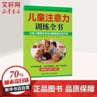 儿童注意力训练全书 (德)布丽塔・温特(Britta Winter) 著;张�S 译