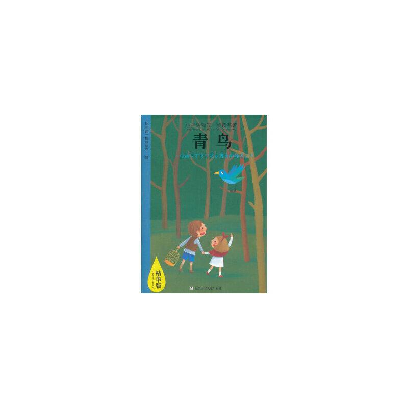 【旧书二手书9成新】单册售价 小学生一步读名著 精华版:青鸟 (比)梅特林克,(比)莱勃伦克 改编,杨泳梅 改写