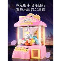 迷你欢乐夹抓娃娃机小型家用便宜公仔玩具游戏投币儿童中型小号